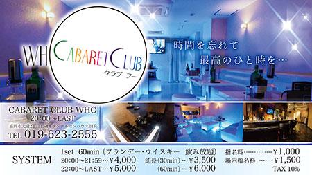CLUB WHO -フー-