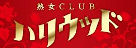 熟女CLUB ハリウッド