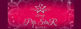 POPSTAR -ポップスター-